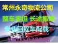 常州到杭州物流专线一路绿灯 (0)