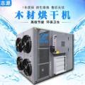 技术先进空气能木材干燥设备批发红木烘干机
