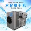 创新空气能木材烘干机配置箱式木材烘干房