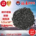 供应PPS 抗静电料 碳纤增强 高刚性塑料