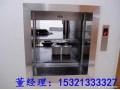 赤峰杂物电梯传菜电梯提升机质量保证 (1)