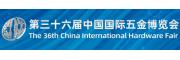2022中国国际五金博览会第36届