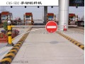 创安盛手动栏杆-高速栏杆机-挡车器-手动栏杆机图片 (10)