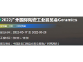 2022广州高性能陶瓷及粉体展览会 (0)